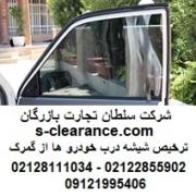 ترخیص شیشه درب های خودرو از گمرک