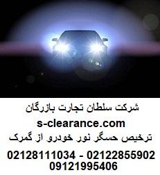 ترخیص حسگر نور خودرو از گمرک