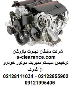 ترخیص سیستم مدیریت موتور خودرو از گمرک