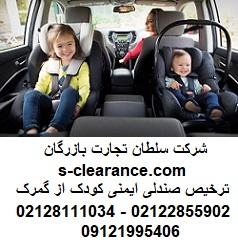 ترخیص صندلی ایمنی کودک در خودرو از گمرک
