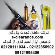 ترخیص ابزار لحیم کاری از گمرک
