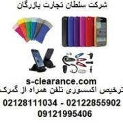 ترخیص اکسسوری تلفن همراه از گمرک