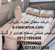 ترخیص صندلی مسطح خودرو از گمرک