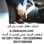 ترخیص کمربند ایمنی خودرو از گمرک