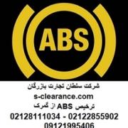 ترخیص ABS از گمرک