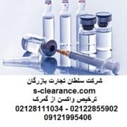 ترخیص واکسن از گمرک