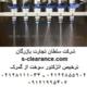 ترخیص انژکتور سوخت از گمرک