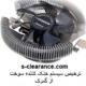ترخیص سیستم خنک کننده سوخت از گمرک