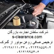 ترخیص صافی روغن موتور از گمرک