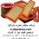 ترخیص فیلتر هوا از گمرک